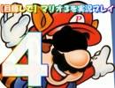 【目隠しで】マリオ3を実況プレイpart4