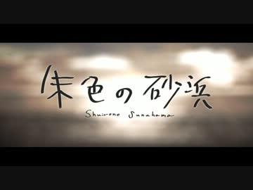 【GUMI】 朱色の砂浜 【オリジナルMV】