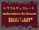 【トラチョコ】HOI HOI HAPPY!【2ndアルバム】