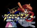 PCエンジン 改造町人シュビビンマン3 異界のプリンセス (1992) - Part1/3