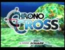 【実況】憧れのクロノクロス 大人になった今、時を動かすpart1