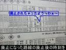 気まぐれ迷列車で行こうPART108 廃線時刻表
