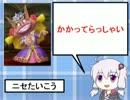 【PS2版ドラクエ5】モンスターの天然素材だけで冒険10【結月ゆかり実況】
