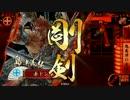 【戦国大戦】島津の剣に二の太刀は…その34【征1国】