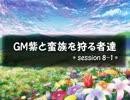 【東方卓遊戯】GM紫と蛮族を狩る者達 session8-1