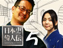 伊藤賀一の『日本史偉人伝』#5 伊達政宗〜遅れて来た三重苦のヒーロー