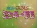 魔法のプリンセスミンキーモモ(空) OP