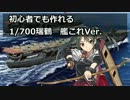 初心者でも作れる1/700瑞鶴 艦これVer【ゆっくり動画】