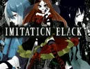 【UTAUカバー】IMITATION BLACK【京音ロン