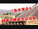 【命中率0%】韓軍の無慈悲な攻撃