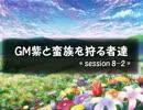 【東方卓遊戯】GM紫と蛮族を狩る者達 session8-2