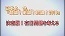 1/3【討論!】決定版!在日問題を考える[桜H25/11/16]