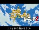 ガンダムビルドファイターズ(北斗の拳2)