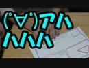 【あなろぐ部】第1回ゲーム実況者エセ芸術