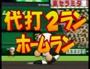 【ゆっくりパワプロ14開】栄冠ナイン、趣味は監督です【Part6】
