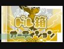 【PSO2】ドル箱オーディション【全シップ合同ユーザーイベント】