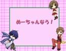 【MEIKO生誕祭2013】カイトとメイトでめーちゃんなう!【替え歌カバー】 thumbnail