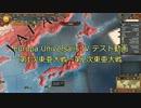 【EU4】 第1次東亜大戦 【日本】
