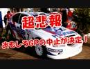 【超悲報】おもしろ韓国GPの中止が決定!