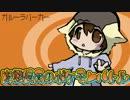 【ゆっくり実況プレイ】変態仮面のポケモンバトル part1【ポケモンXY】