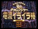 【TAS】N64 ウッチャンナンチャンの炎のチャレンジャー 電流イライラ棒