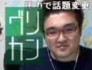 [LifeLogLive火曜グリカン#4]野田総理「もしグリカン部長がドラッカーを読んだら」