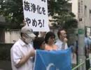 【RFUJ】2009年7月12日(2/2)在日ウイグル人たちが中国大使館前で抗議