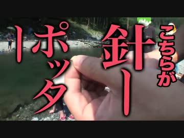 【釣り動画】ぼくらは新世界で旅をする:プチ【奥多摩 前編】