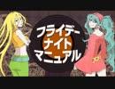 【ニコカラ】 フライデーナイトマニュアル (Off Vocal)
