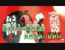 【ニコカラ】 怪晴 【On Vocal】