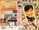 少林寺木人拳 イメージソング『ミラクル・ファイター』 thumbnail