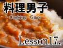 【料理男子Lesson17】夜カレー ~お腹にやさしい夜カレー~