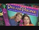 ボード・ジェームズ:Dream Phone(字幕付