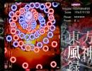 東方風神録 Lunatic 1.5倍速 霊夢B 【vpatch】 前半
