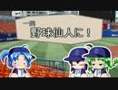 【パワプロ2011】みずき監督のガールズペナント【Part14】