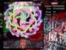 東方風神録 Lunatic 1.5倍速 霊夢B 【vpatch】 後半