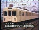 のりもの博物館:地下鉄