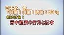 1/3【経済討論】米中経済の行方と日本[桜H25/11/23]