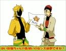【手描き】DIO様の教育番組【ジョジョ】