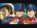 ダイヤのA ~ネット甲子園~:第08回 thumbnail