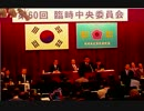 【危険】 韓国「民団」が、法務省に「在日