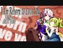 【交わる】I Am Reborn To Love You【幻想郷】
