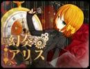 【鏡音リン】幻奏アリス【ゴシックテクノ
