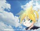【鏡音レン】 ロミオの青い空OP 「空へ…」 【調整版】