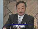 【山村明義】特定秘密保護法案反対派はなぜ反対するのか?[桜H25/11/26]