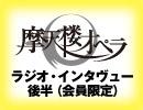 摩天楼オペラ 「Orb」インタヴュー 後半(会員限定)
