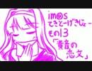 【ノベマス】im@sてきとー劇場【その13】