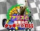 クラッシュ☆バンホーテン☆レーシングOP(BB付き)