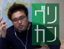 [LifeLogLive火曜グリカン#5]俺が野田総理だ!