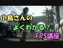 【FPS】小鳥さんのよくわかる?FPS講座 Part.2【攻撃編】